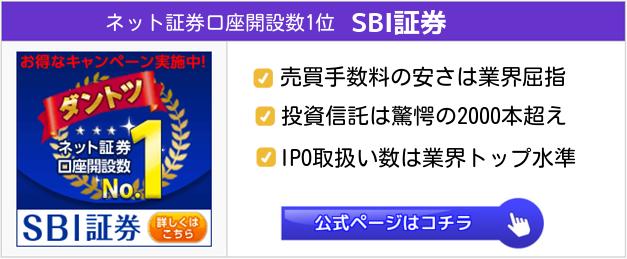 SBI証券 口座紹介