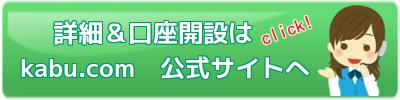 kabu.com公式サイト