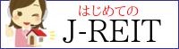 はじめてのJ-REIT