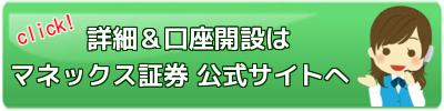 マネックス証券公式サイト