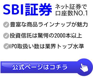 SBI証券 紹介