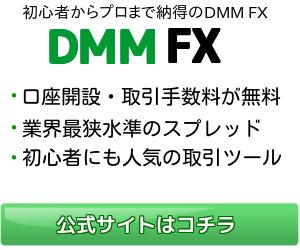 DMMFX案内