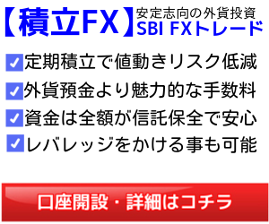 積立FX紹介