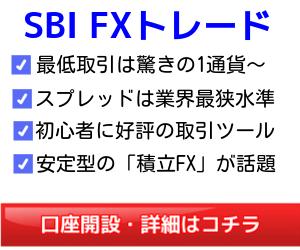 SBI FXトレード紹介