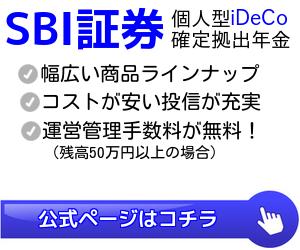 SBI証券 イデコ紹介