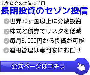 セゾン投信紹介